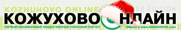 КОЖУХОВО ОНЛАЙН: сайт Кожухово, портал Кожухово, форум Кожухово, карты Кожухово, новости Кожухово