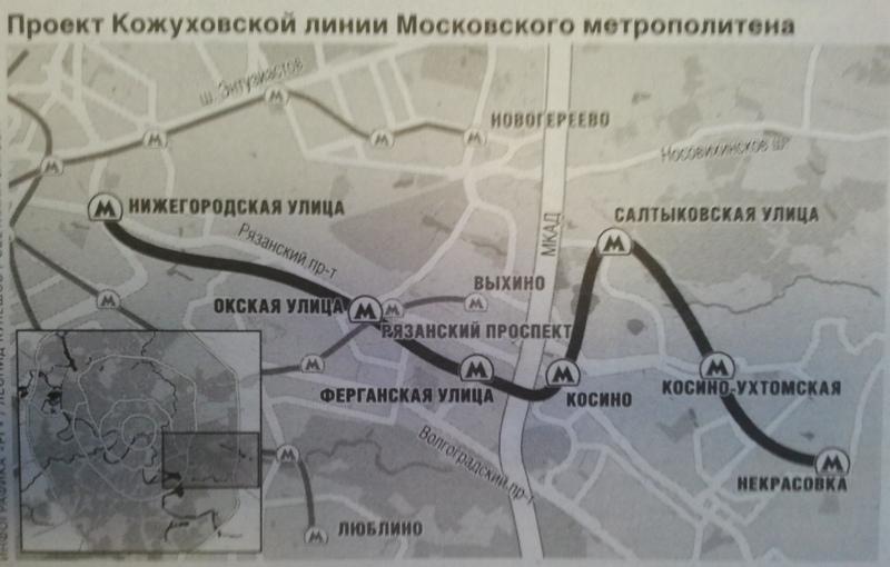 Проект Кожуховской линии метро .